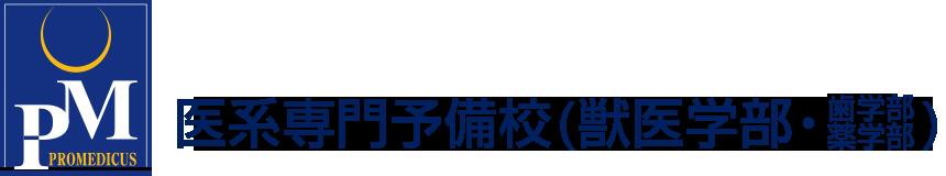 獣医学部専門予備校プロメディカス 医系専門予備校(獣医学部・歯学部・薬学部)