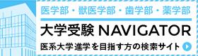 医系大学進学を目指す方の検索サイト 大学受験NAVIGATOR