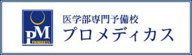 医系専門予備校プロメディカス オフィシャルサイト